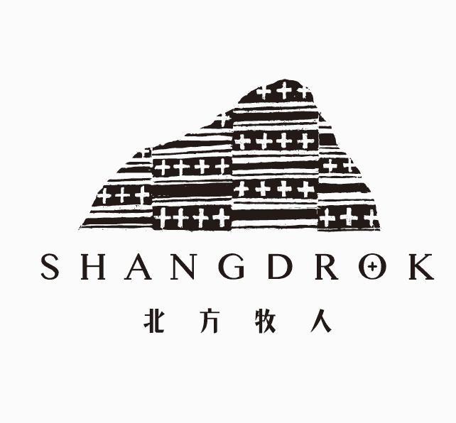 Shangdrok,即「北方牧人」的藏語發音,一個座落在青康藏高原上的藏族工作坊。我們以藏族手工藝為起點,運用高原珍貴的原料和故事,與您分享牧民們樸實渾厚的生命力道。