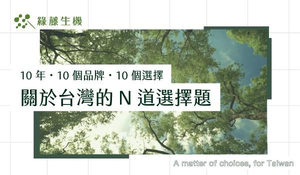 關於台灣的N道選擇題